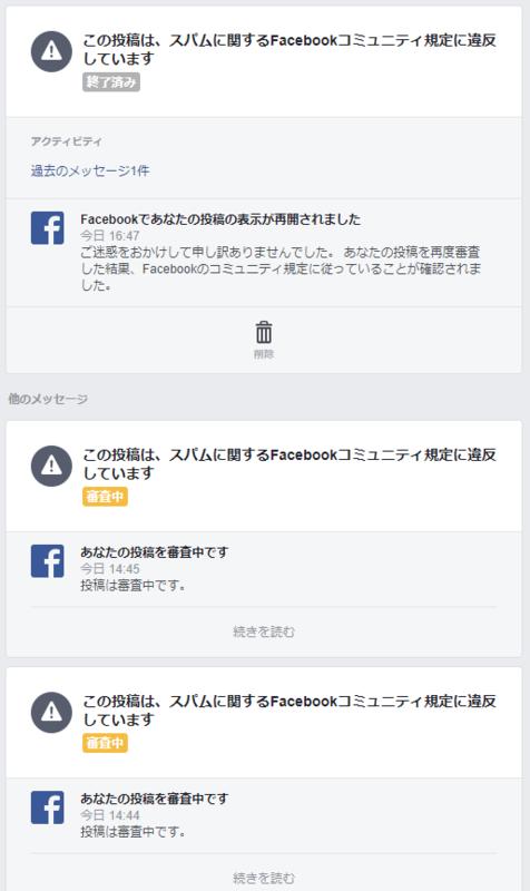 FB スパム