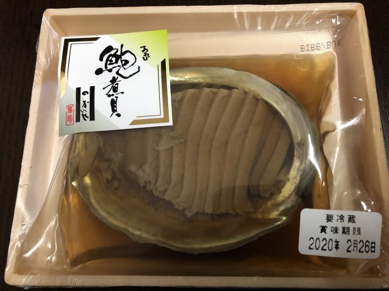 かいやのあわびの煮貝