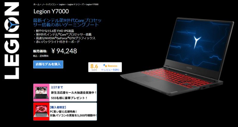 レノボY7000