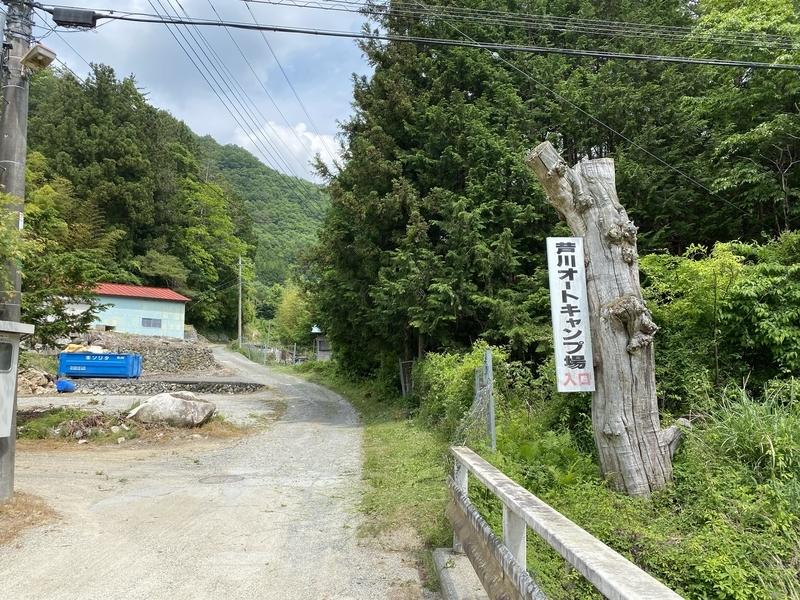 芦川オートキャンプ場入口