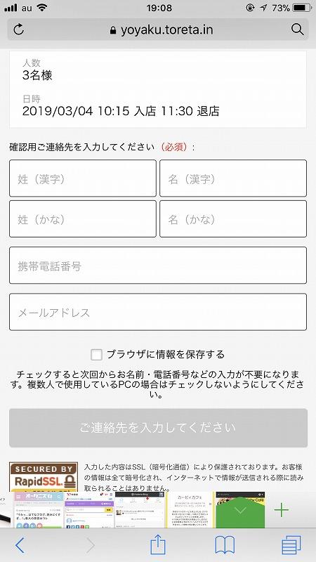 f:id:Vento:20190212225714j:plain