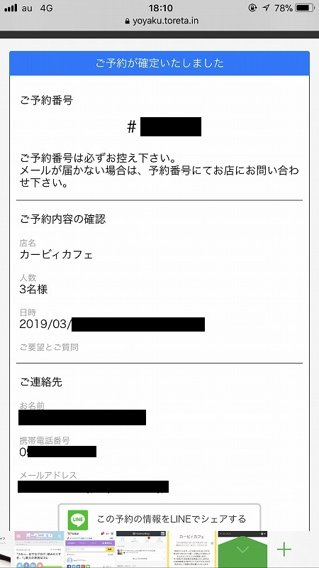 f:id:Vento:20190212231348j:plain