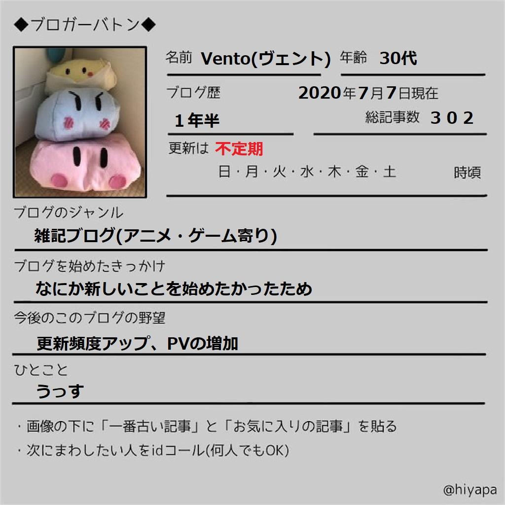 f:id:Vento:20200708213344j:plain