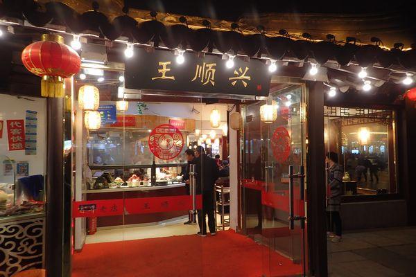 南京 夫子廟