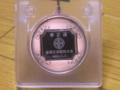 拳正道3位メダル(乱取)