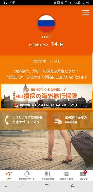 f:id:VoLTE_Samsung:20180416173104j:image