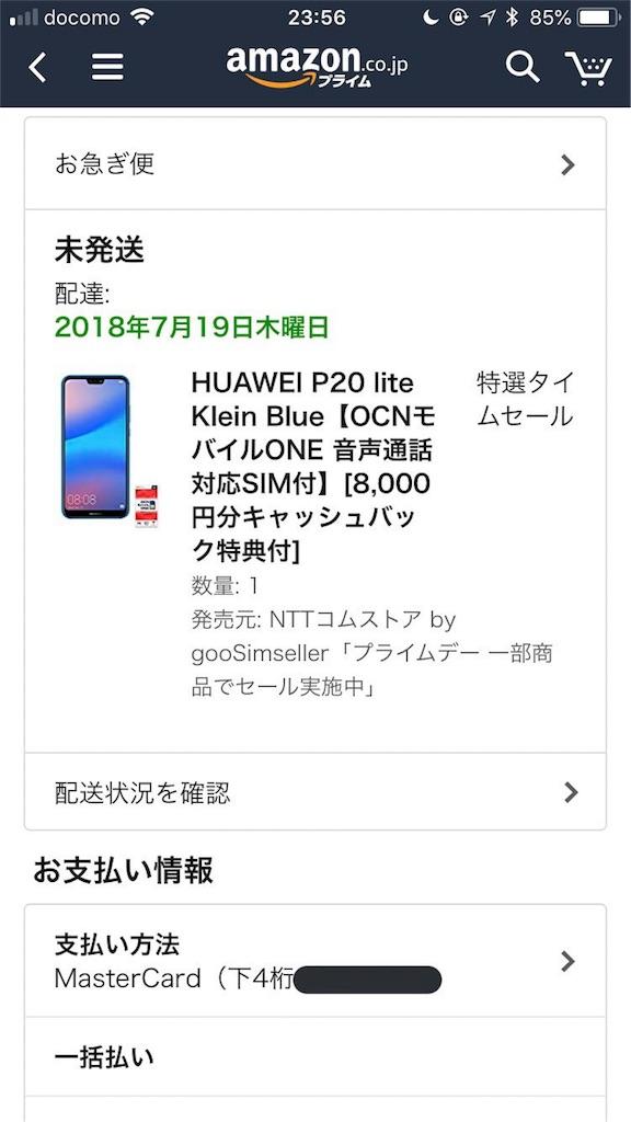 f:id:VoLTE_Samsung:20180717215759j:image