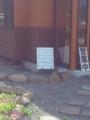 諏訪大社・上社前宮近くの喫茶店。東方の聖地になった結果がこれだよ