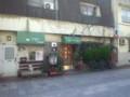 竹原・喫茶プリンス(神様のいたずらPV)
