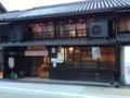 なごみ亭 #tamayura