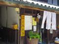 竹原にも「たまゆらのひとコマ」ポスター