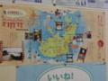 大崎上島は東京家族押し…の中にちらっとたまゆらも