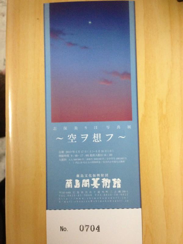 志保美さん写真展チケット #tamayura