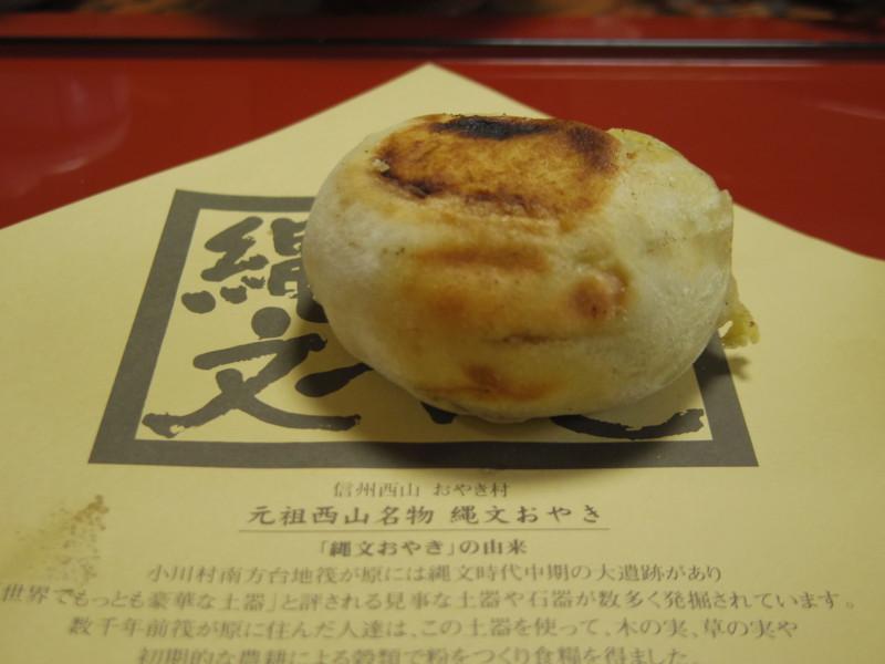 野沢菜のおやき