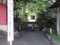 桜島の埋没鳥居