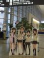 広島空港に集合