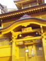 野沢温泉最大の外湯・大湯