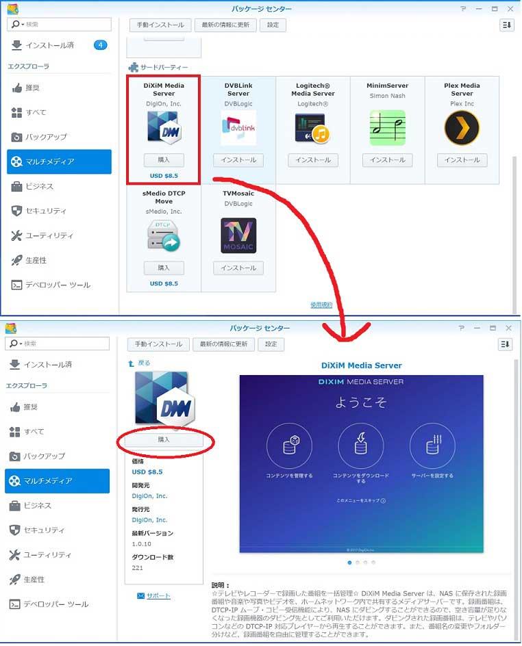 DiXiM Media Server購入