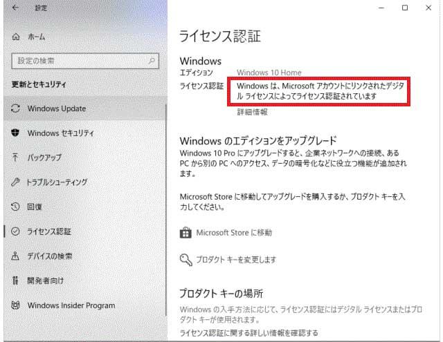 Windows 10 ライセンス