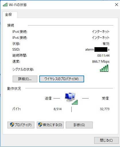 ac7260 電波状況