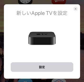 Apple TV 4K 設定