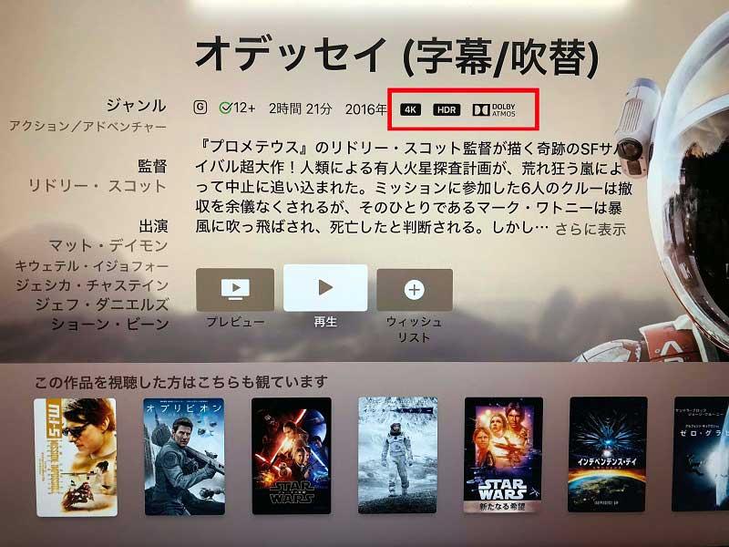 Apple TV 4K コンテンツ画面