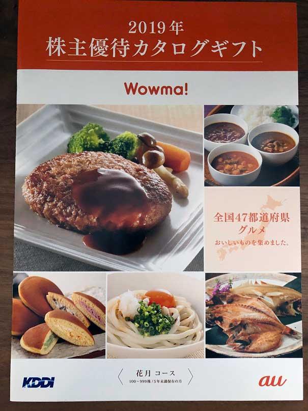 KDDI優待カタログ