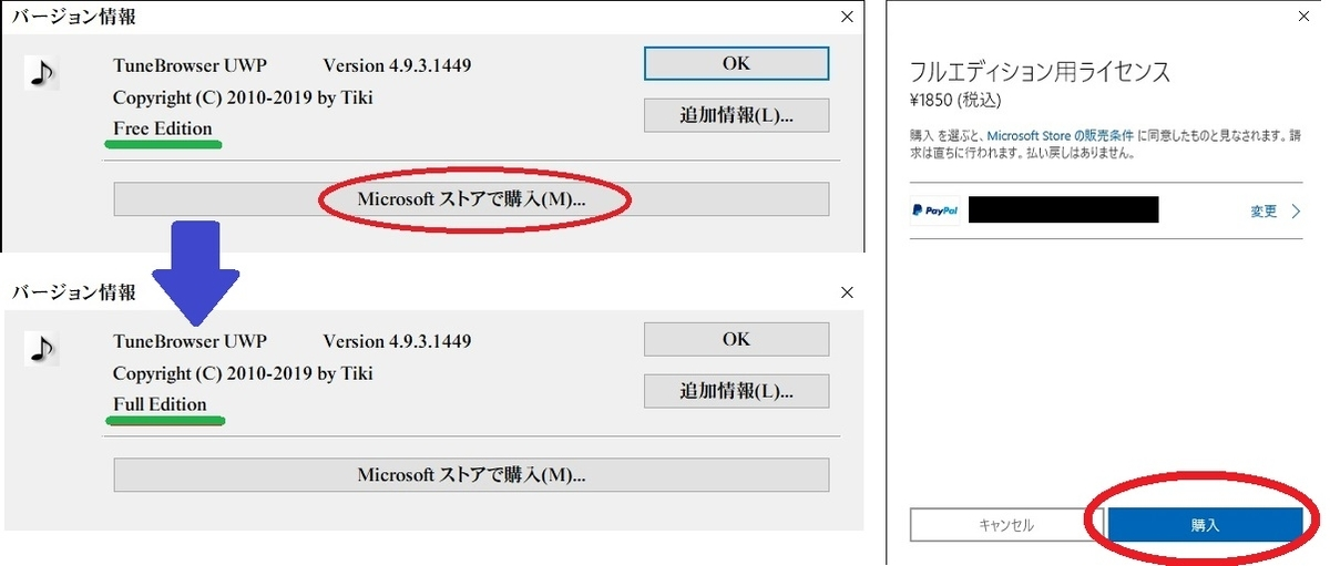 TuneBrowser購入