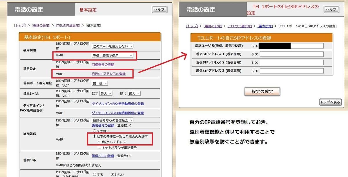 So-netフォンGUI