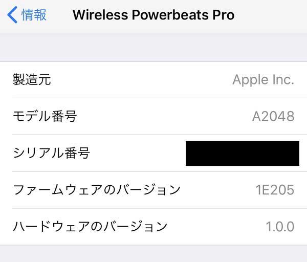 Powerbeats Proファームウェア
