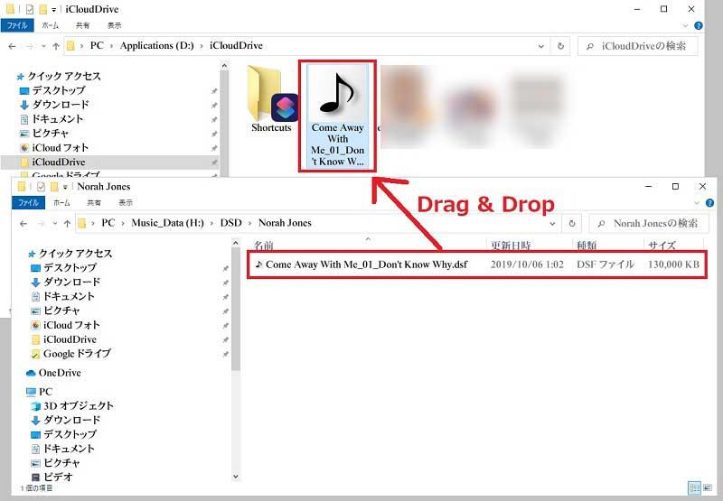 iCloud経由でDSDファイルを移動