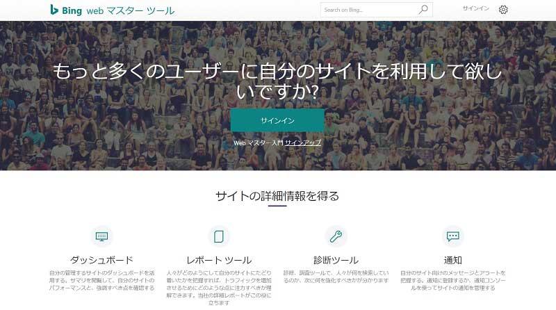 Bing ウェブマスターツール