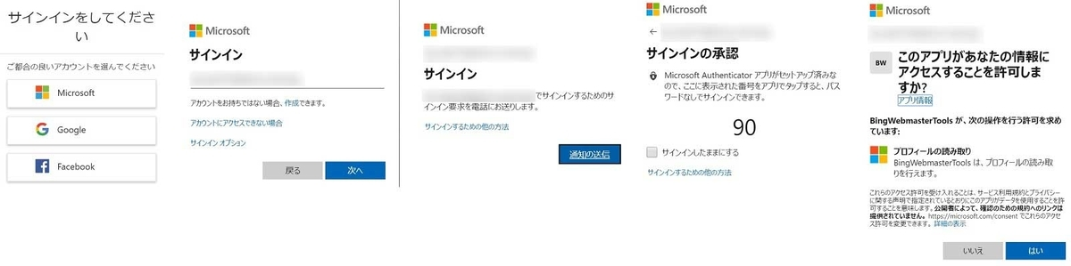 Bing web マスターツールサインイン