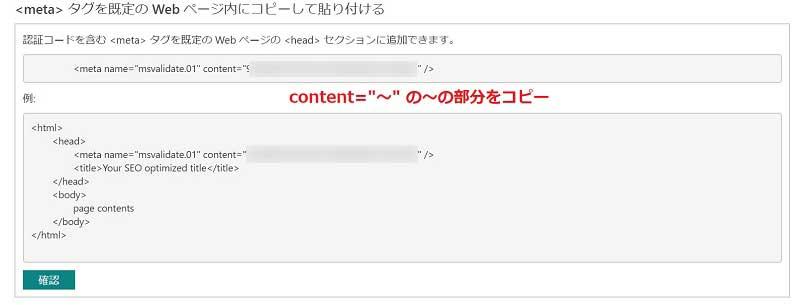 Bing webマスター確認