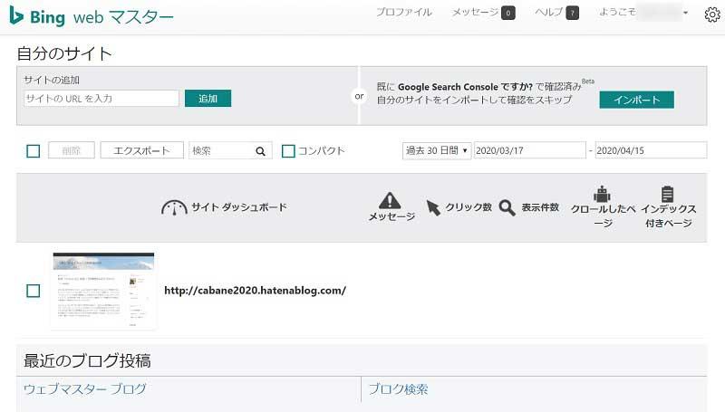 Bing webマスターダッシュボード