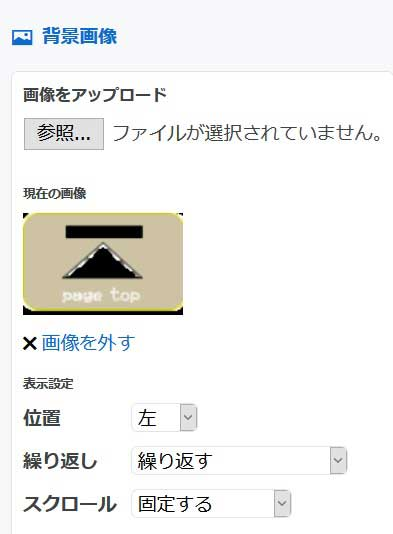 ブログ背景画像変更