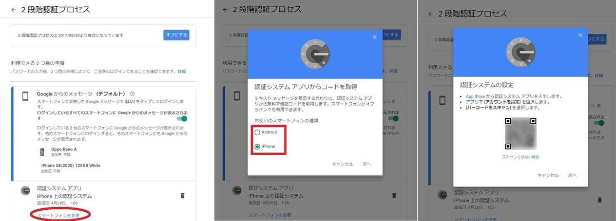 認証システム変更2