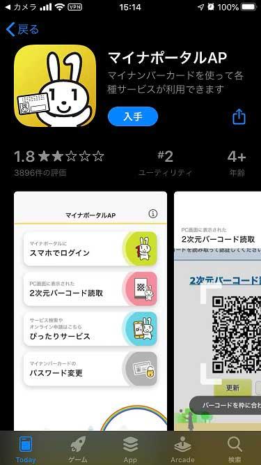 マイナポータルAP-iOS