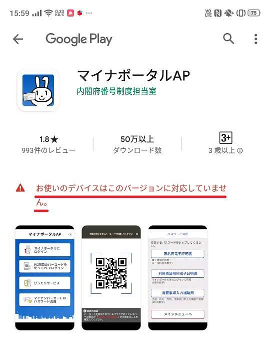 マイナポータルAP-Android