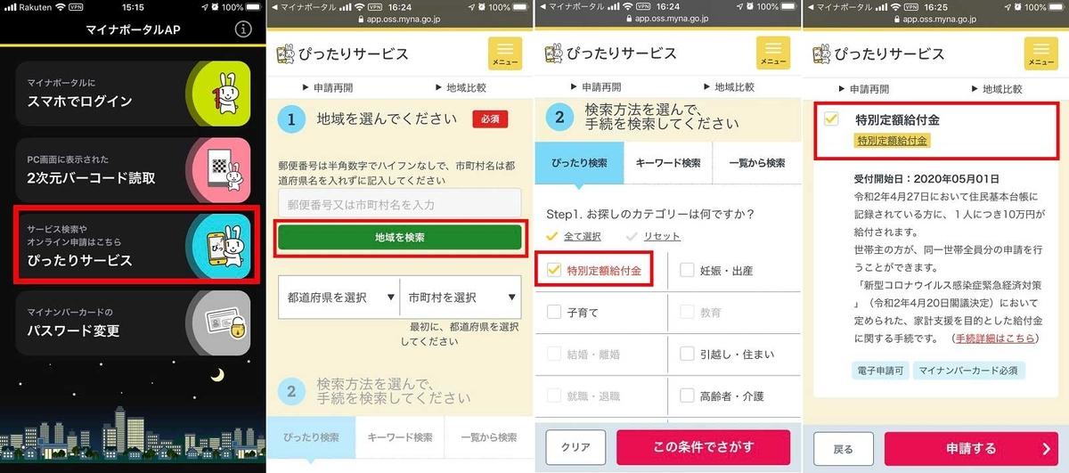 マイナポータルAP-iOS1
