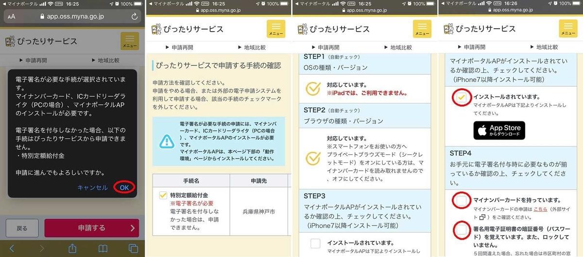 マイナポータルAP-iOS2