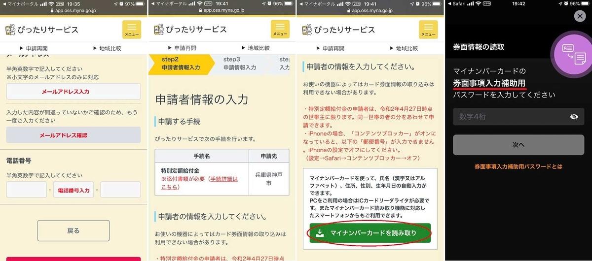 マイナポータルAP-iOS3