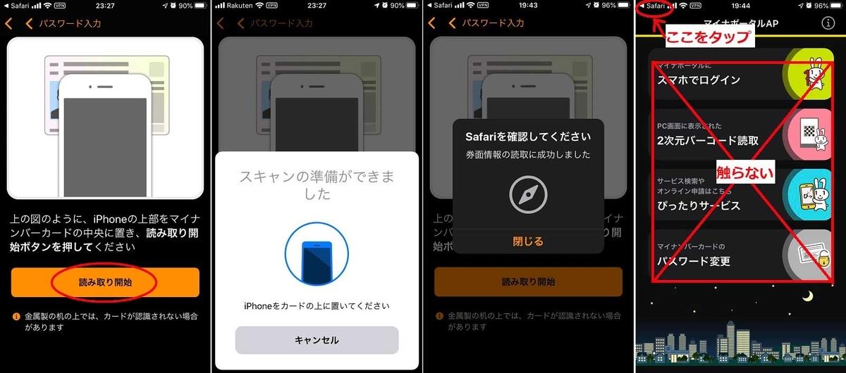 マイナポータルAP-iOS4
