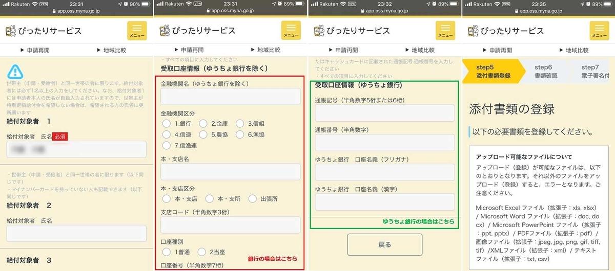 マイナポータルAP-iOS5