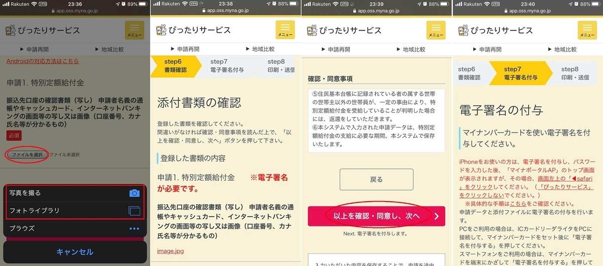 マイナポータルAP-iOS6