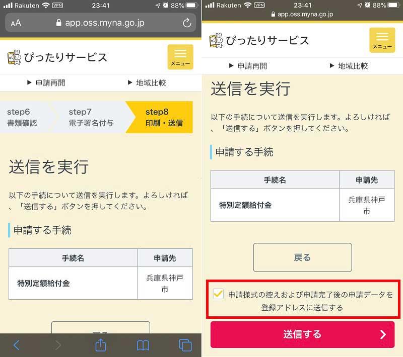 マイナポータルAP-iOS7