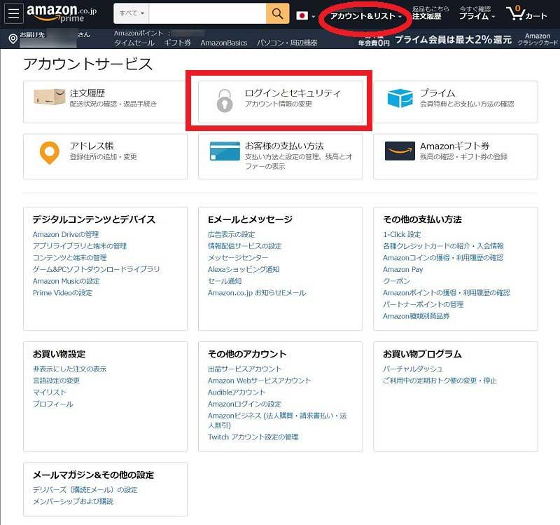 Amazon二段階認証-1