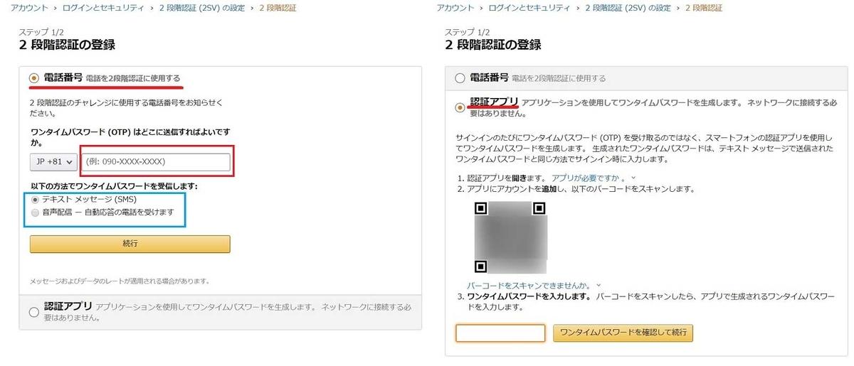 Amazon二段階認証-3