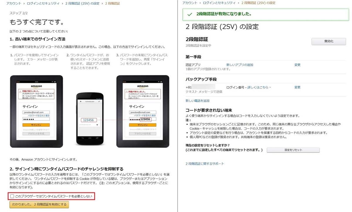 Amazon二段階認証-4