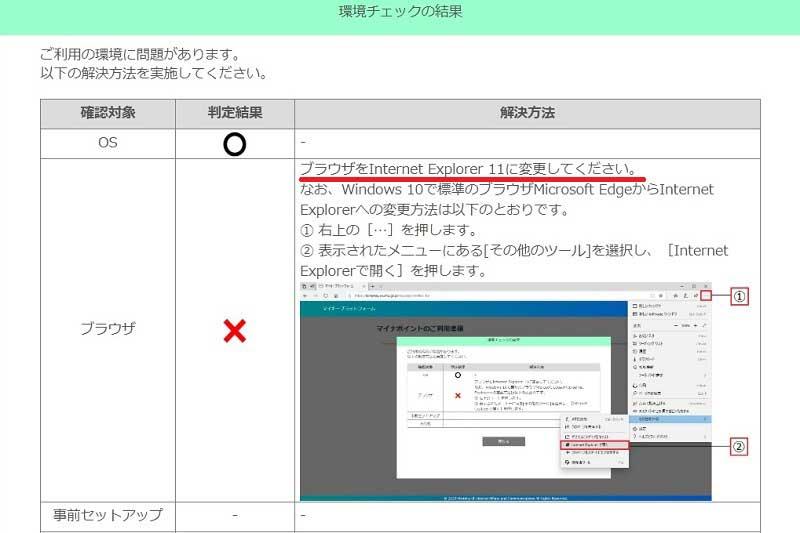 マイキー準備ソフトはIE11を要求